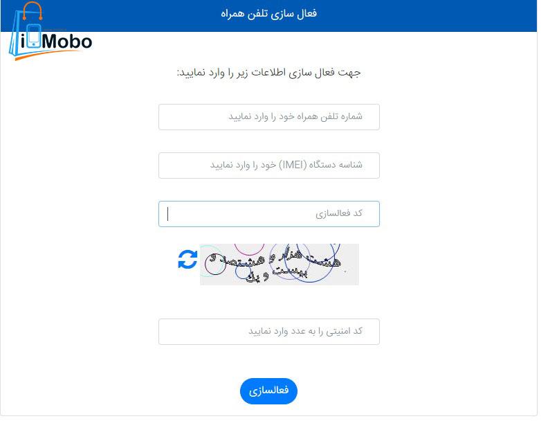 imobo 5 - رجیستری کردن گوشی موبایل و اهمیت آن در ایران