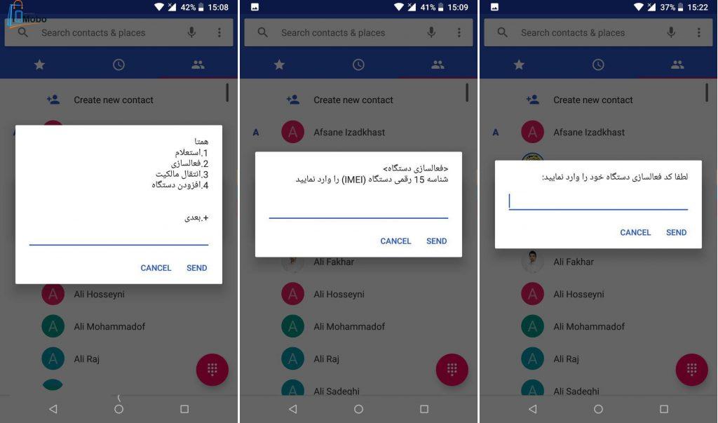 imobo 3 1024x603 - رجیستری کردن گوشی موبایل و اهمیت آن در ایران