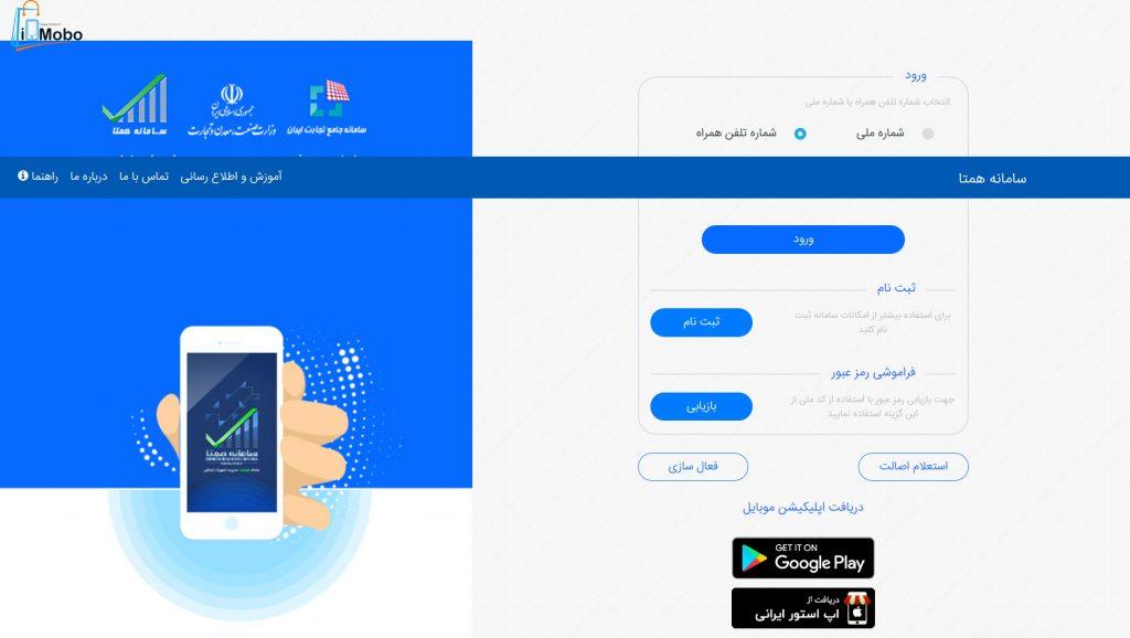 imobo 6 1024x578 - رجیستری کردن گوشی موبایل و اهمیت آن در ایران