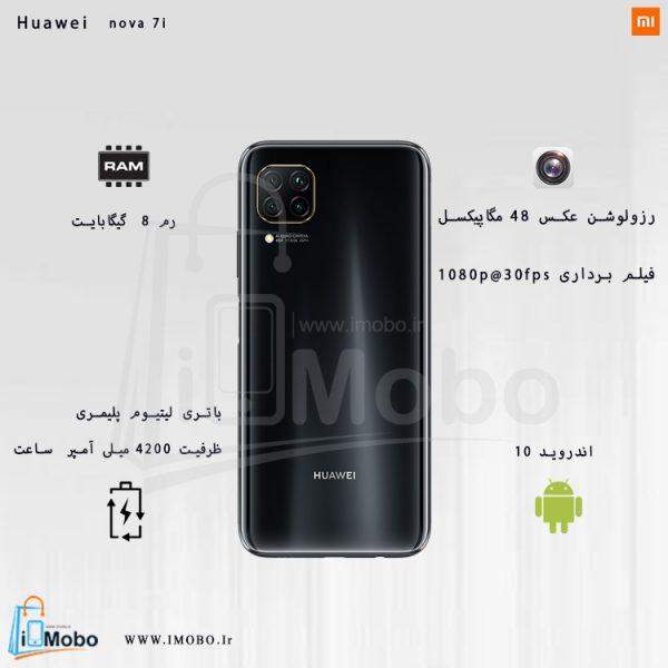 گوشی موبایل هوآوی مدل  nova 7i با ظرفیت 128 گیگابایتی + پاوربانک هدیه
