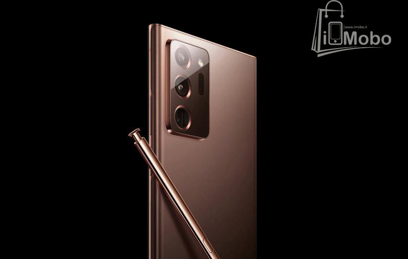 Galaxy Note 20 Ultra imobo 005 - دستاوردهای جدید سامسونگ در نوت 20 اولترا