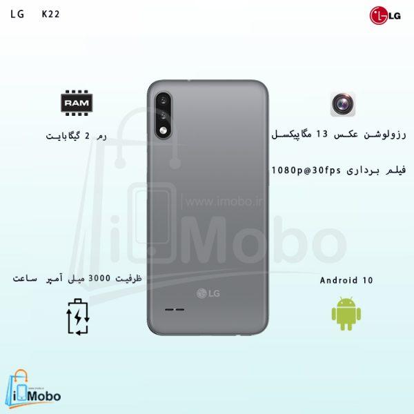 گوشی موبایل ال جی K22 با ظرفیت 64 گیگابایت